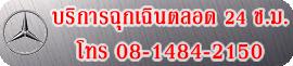 โทร 08-1484-2150